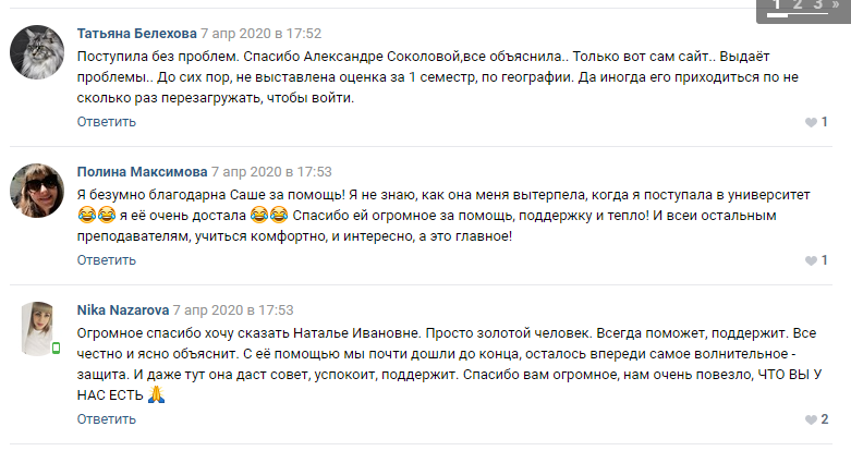 отзывы о distantsioka в соц сети